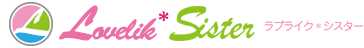 女性・主婦のための在宅副業、アフィリエイトインターネット収入WEBマガジン|ラブ・ライ・クシスター〜love*li*k・sistar